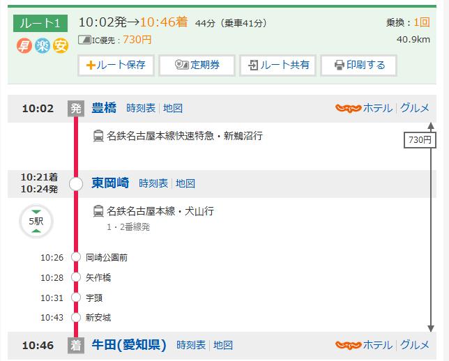 Toyohashi.png?1448384299006